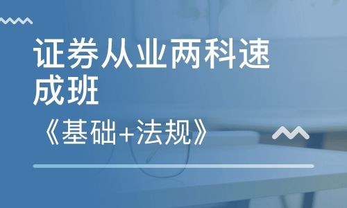 2019年深圳宝安证券从业资格证面授班-火热招生中