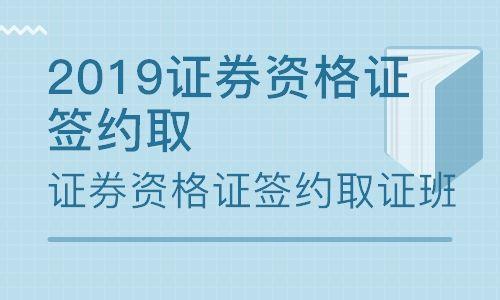 深圳光明证券从业资格证培训班
