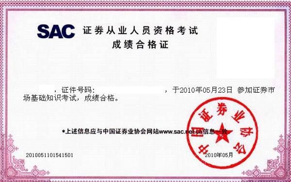 广东证券从业资格证招生简章