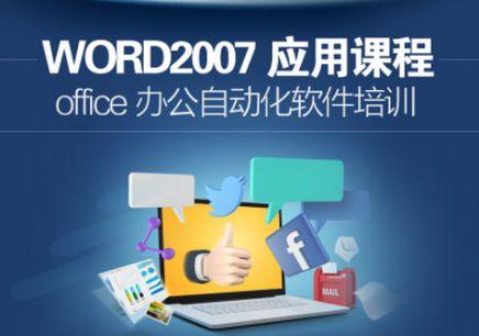 深圳办公自动化培训,商务文秘培训基地