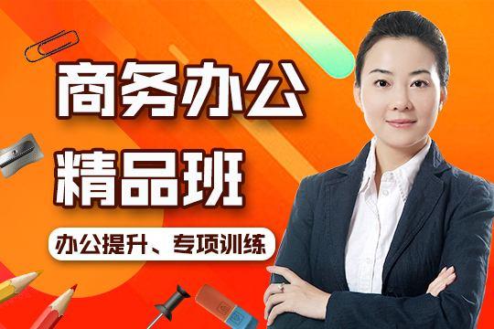 深圳办公自动化培训 学电脑办公哪家学校专业