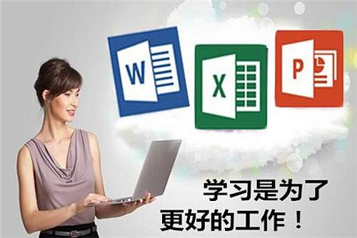 深圳商务办公主要培训内容 深圳商务办公主要培训学校