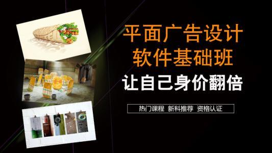 广告视觉设计软件应用班 广告视觉设计软件培训班