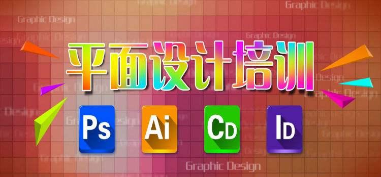 电商设计师(淘宝美工)课程设计培训课程