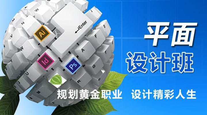 深圳平面设计培训创意精英提高班 深圳平面设计培训学校