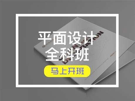 平面广告设计师培训 平面广告设计师培训班