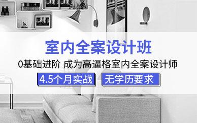 深圳室内设计培训 深圳室内设计培训学校