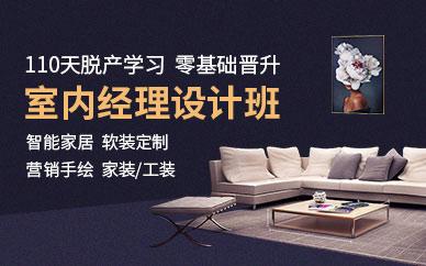 深圳室内设计就业班 深圳室内设计培训课程