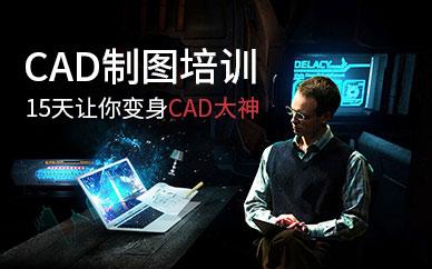CAD设计制图考证班 CAD设计制图考证培训课程