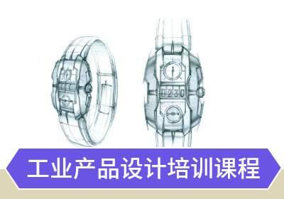 深圳工业产品设计培训课程 深圳龙华工业产品设计培训班