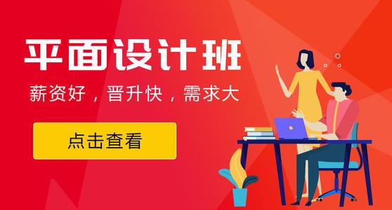 淘宝(企业门户独立网店)美工—淘宝平面设计培训班