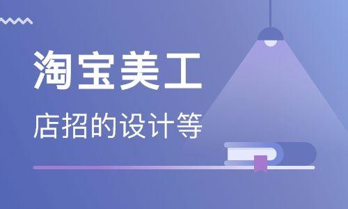 深圳淘宝美工系统精修课程 深圳淘宝美工系统培训班