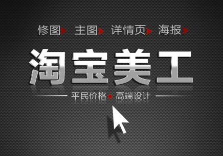 深圳专业淘宝美工实训强化课程 深圳专业淘宝美工实训培训学校