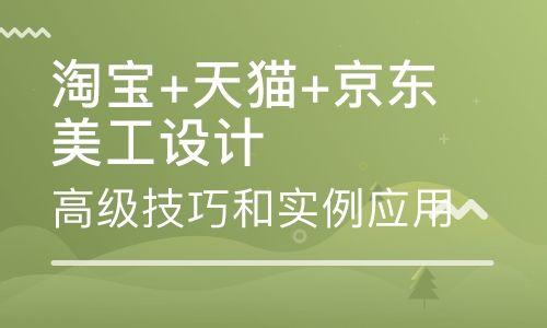 深圳宝安淘宝美工培训课程 深圳天猫京东美工培训学校