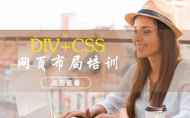 深圳DIV+CSS网页布局培训 深圳DIV+CSS网页布局培训学校