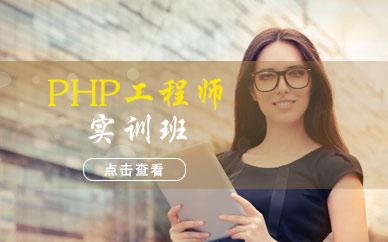 PHP工程师实训班 PHP工程师实训学校