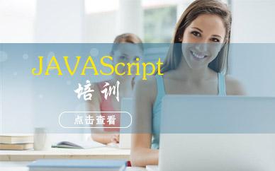 JAVAScript培训班 JAVAScript培训费用