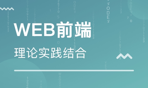 webHTML5开发工程师专业培训班 webHTML5开发工程师专业培训学校