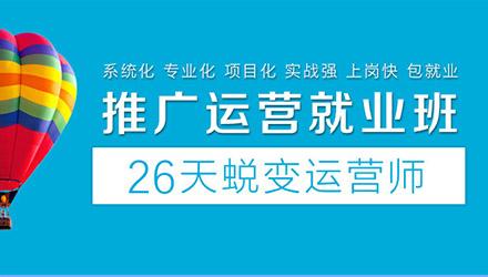 深圳淘宝推广运营就业培训 深圳淘宝推广运营就业培训课程