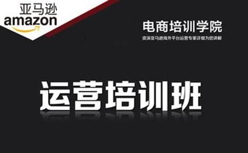深圳亚马逊培训班 亚马逊推广培训跨境外贸培训班