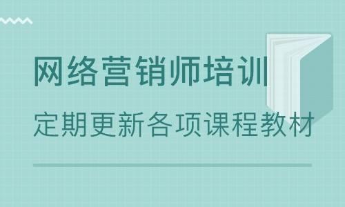 深圳网络推广培训 网站营销培训 网络营销培训班