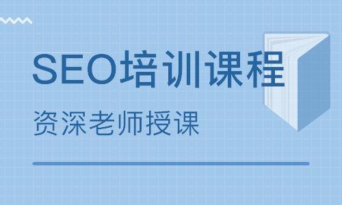 seo专业培训 seo技术培训 SEO网站排名技术优化培训班