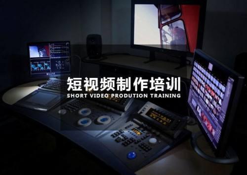深圳抖音培训 网红直播培训 快手短视频培训