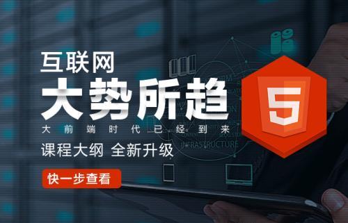 深圳HTML5培训课程 深圳HTML5培训班 深圳HTML5培训学校