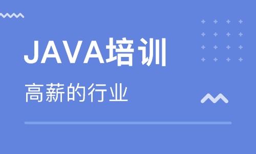 深圳JAVA软件开发课程 深圳JAVA软件开发培训学校