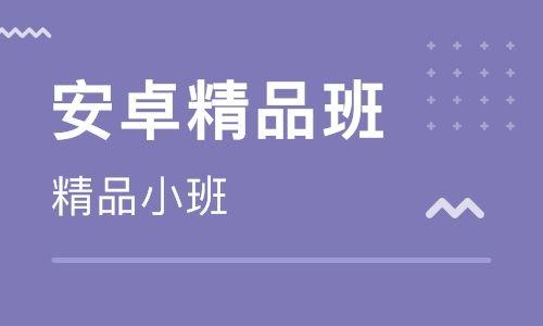 深圳Android培训 深圳Android系统培训班