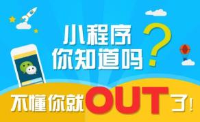 深圳小程序开发培训 深圳小程序开发培训学校