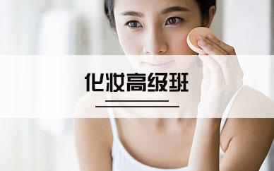 深圳高级化妆培训 深圳高级化妆培训课程内容