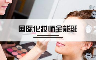 哪里有彩妆设计师培训课程
