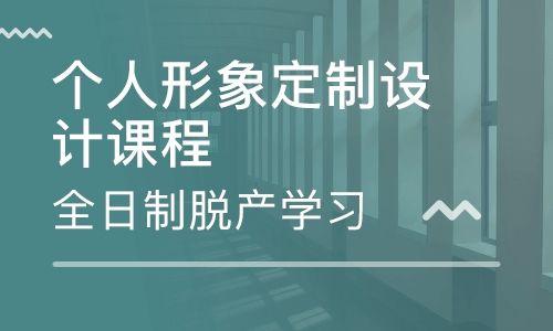 深圳形象设计-大专班 深圳形象设计-大专培训课程