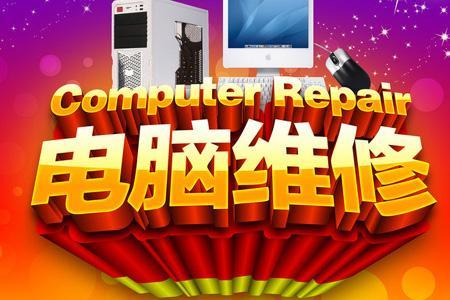 电脑精修就业班 电脑精修创业班