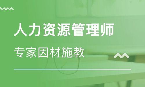 HR从业者入行求职必备——《人力资源岗位培训》职业证书招生简章