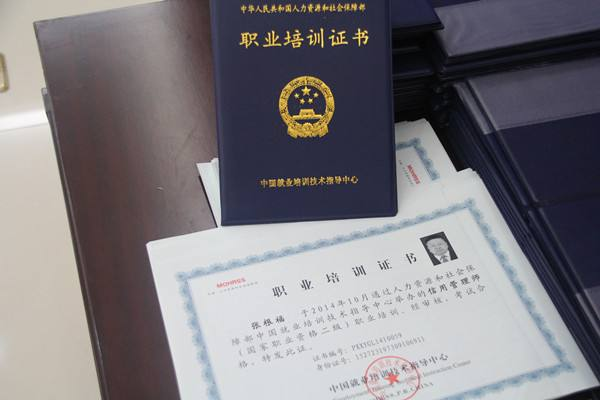 深圳助理信用管理师(国家职业资格三级)培训招生简章