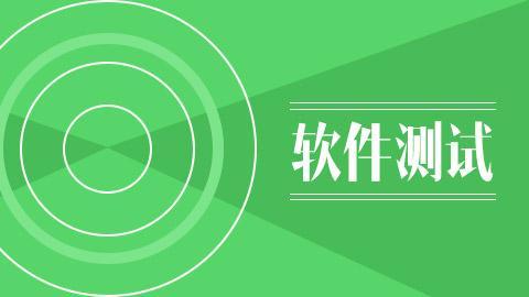 深圳软件测试工程师培训 深圳软件测试工程师培训班 深圳软件测试工程师培训学校