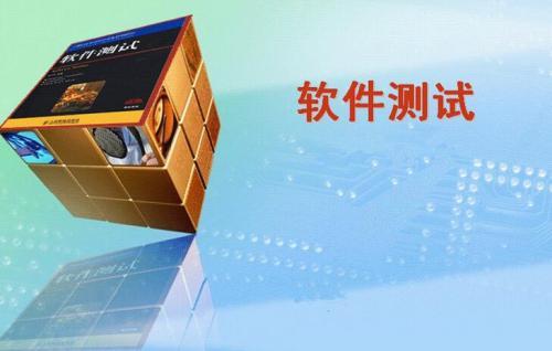 深圳高级软件技能测试培训 深圳高级软件测试工程师技能培训班 深圳高级软件测试培训学校