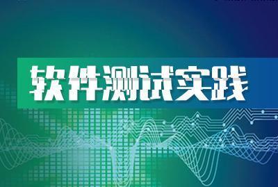 深圳专业软件测试培训 深圳软件测试培训学校哪家好 深圳软件测试培训要多少钱