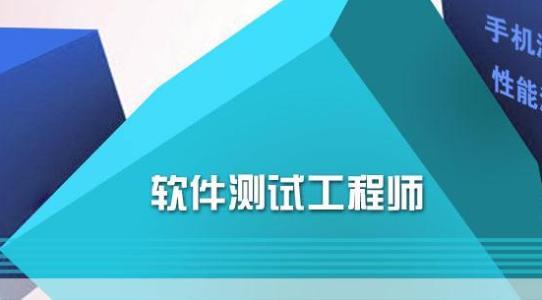 深圳哪里有软件测试培训学校 深圳哪里学软件测试培训比较好