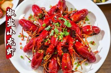 椒盐小龙虾做法技巧 椒盐小龙虾做法大全 椒盐小龙虾家常做法