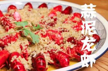 蒜泥小龙虾做法 蒜泥小龙虾家常做法 蒜泥小龙虾制作方法