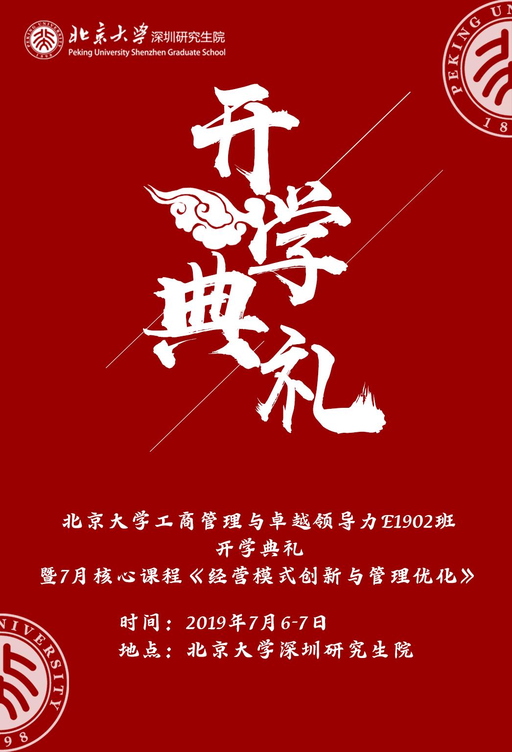 北京大学工商管理与卓越领导力E1902班开学啦!