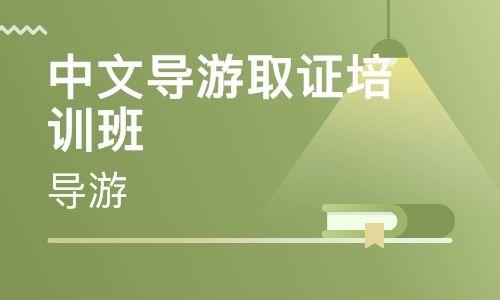 中文导游证培训 中文导游证培训学校哪里好
