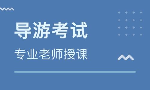 深圳全国导游证考试培训 深圳全国导游证考试培训学校