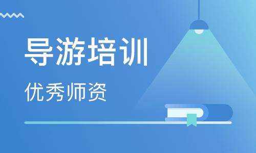 深圳哪里有全国导游从业资格考试辅导班