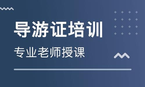 深圳英文导游资格证考试培训课程 深圳英文导游资格证考试培训班