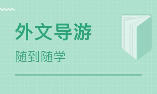 深圳外文导游口语培训多少钱 深圳外文导游口语培训学校