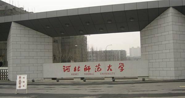 2019-2020年现代远程教育河北师范大学学习中心招生简章